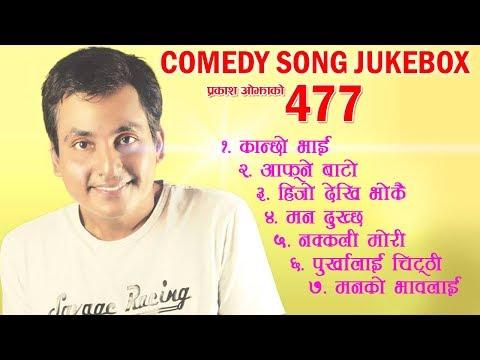 Nepali Comedy Song-2017 |  477  | Prakash Ojha | Audio Jukebox