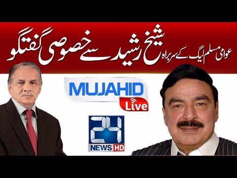 Mujahid Live - 30 August 2017 - 24 News HD