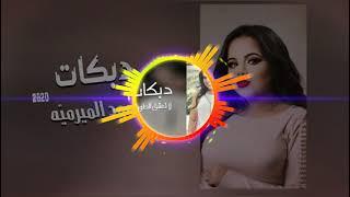 لو كنت ناوي تعشق ( لاتعشق الطويله )  - جديد غزل سلامه - ميدلي 2020