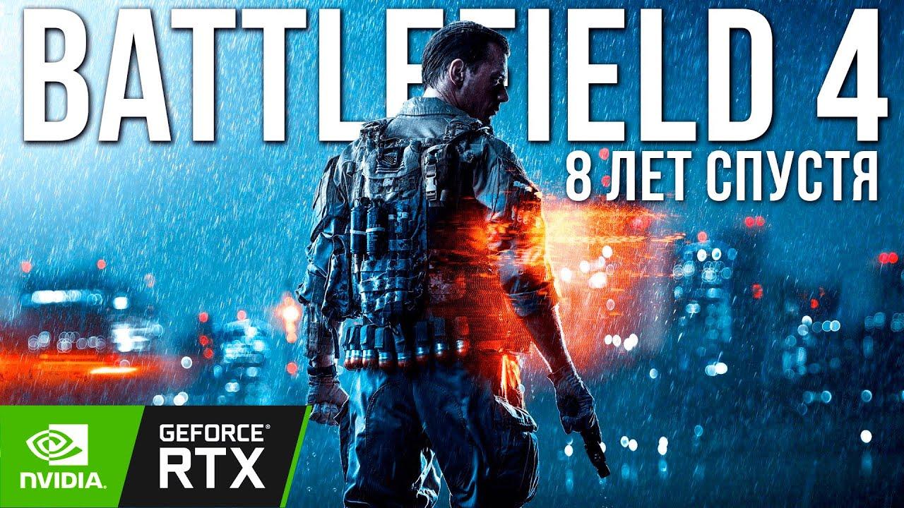BATTLEFIELD 4 - Последний Battlefield | Обзор спустя 8 лет (2021) | RTX 3080