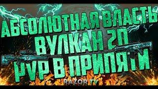 Абсолютная власть в Warface!!! Вулкан 2D и новая PvP королевская битва в Чернобыле!!!DLC Варфейс!!!