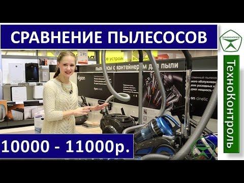 Обзор и сравнение пылесосов Bosch, LG, Kambrook | Technocontrol