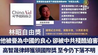 中國人權律師高智晟獲林昭自由獎 已失蹤兩年半