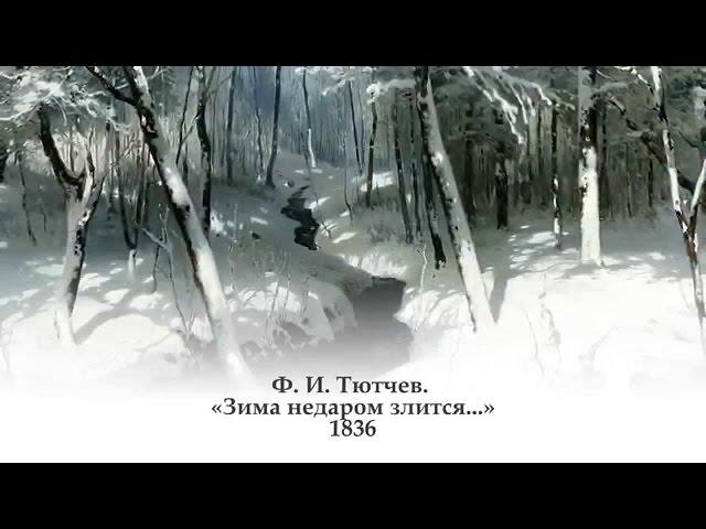 Изображение предпросмотра прочтения – КираРындина читает произведение «Весна (Зима не даром злится…)» Ф.И.Тютчева