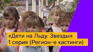 «Дети на Льду. Звезды», 1 серия (Региональные кастинги)