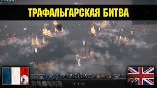 Napoleon: Total War - Трафальгарская битва [Историческая битва]