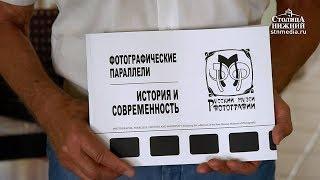 Фотоальбом к 800-летию Нижнего Новгорода представили в библиотеке им. Ленина