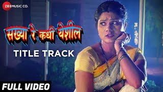 Sakhya Re Kadhi Yeshil | Title Track | Full | Sudeshana Navkar | Khushboo Jain