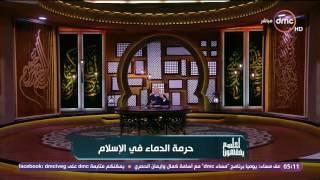 لعلهم يفقهون - حلقة الأحد 22-1-2017 مع الشيخ / خالد الجندي - موضوع الحلقة (حرمة الدماء في الإسلام)
