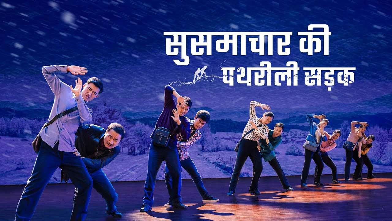 "Hindi Christian Dance   ""सुसमाचार की पथरीली सड़क""   True Story of Christians Preaching in China"