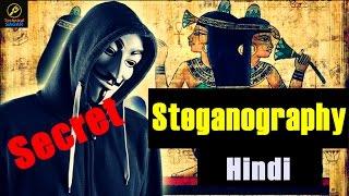 [Hindi] What is Steganography ? | Kya hai Steganography | Secret Messages| Explained