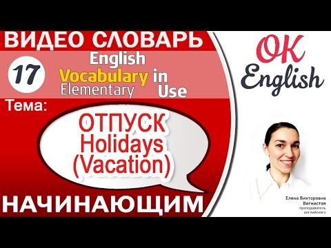 Тема 17 Holidays (Vacation) - ОТПУСК. 📕Essential English Vocabulary | OK English