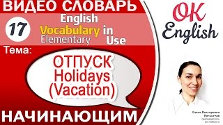 Тема 17 Holidays (Vacation) - ОТПУСК. 📕Essential English Vocabulary | OK English