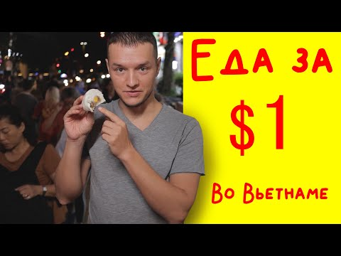 Еда за $1, во Вьетнаме! / One Dollar Food In Vietnam!