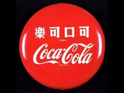 Always Coca-Cola (Chinese Remix) - Sally yip
