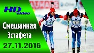 Биатлон Смешанная эстафета 27.11.2016 / Остерсунд Швеция (1 этап)
