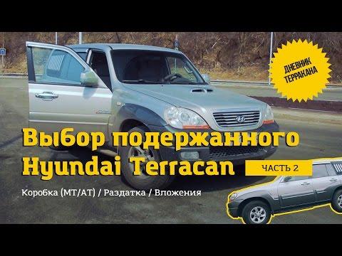 Дневник Терракана / Выбор бу Hyundai Terracan / Часть 2 Коробка Раздатка Вложения