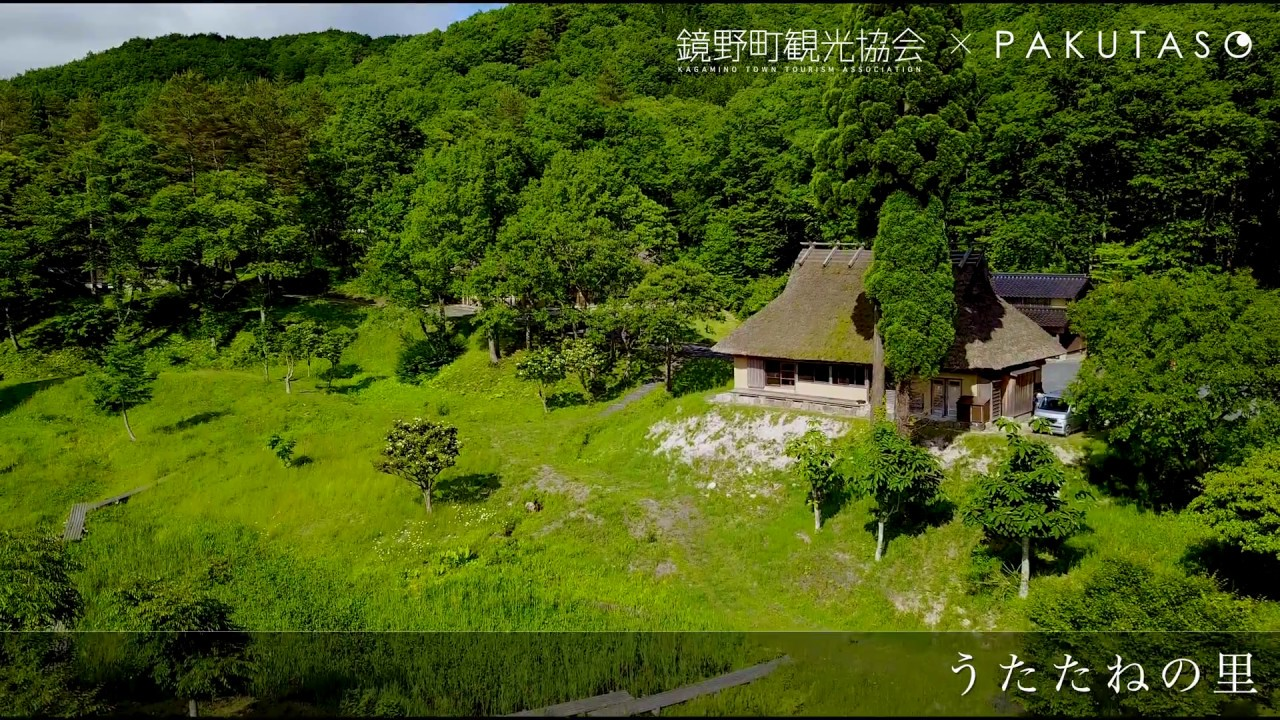 うたたねの里(岡山県鏡野町) - YouTube