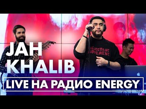 Jah Khalib - Если чё я баха, Медина, А я её,В открытый космос, Воу-воу палехчэ на Радио ENERGY