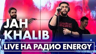 Download Jah Khalib - Если чё я баха, Медина, А я её,  В открытый космос, Воу-воу палехчэ на Радио ENERGY Mp3 and Videos