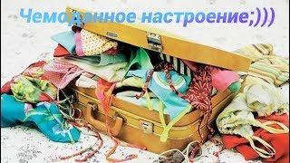 Собираем чемоданы/ боюсь летать!!!/ купальник)