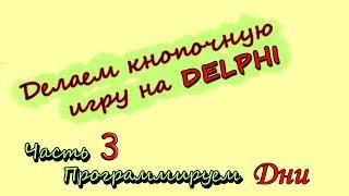 [MorgunTV] Игра на Delphi(Часть 3: Программируем дни, недели, месяца)