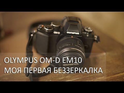 Рассказ о выборе первой беззеркалки - Olympus OM-D Em10