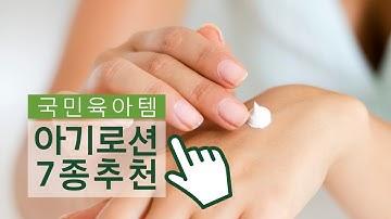 [출산준비물] 엄마부터 아이까지 쓸수 있는 아기로션  TOP7 !   아기로션 리뷰   국민 육아템  순한 화장품   화해
