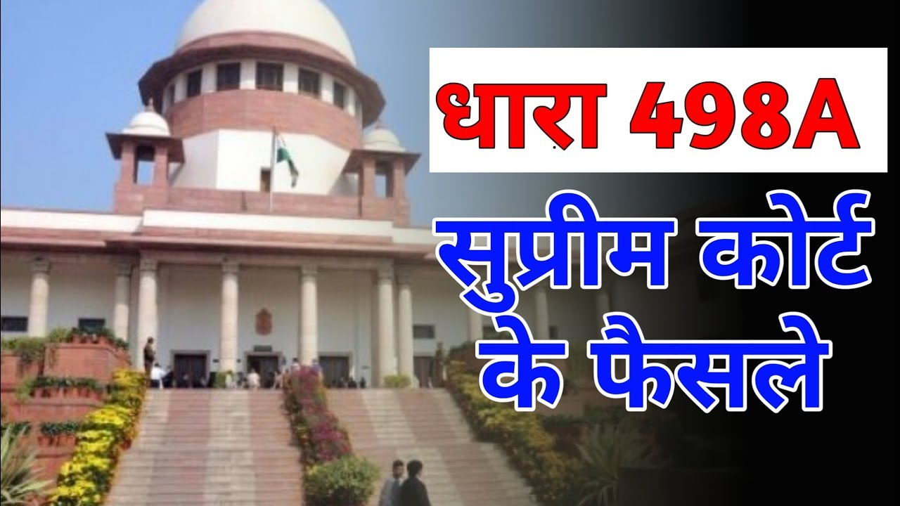 Supreme Court Latest Judgments on 498a in 2019 || Indian Penel code 498a
