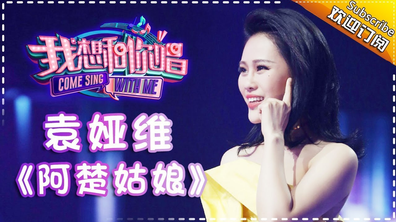 Come Sing With Me S02: Tia Ray《阿楚姑娘》 Ep.5 Single【I Am A Singer Official Channel】
