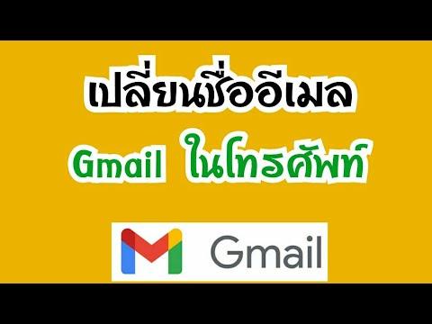 วิธีเปลี่ยนชื่ออีเมล gmail สอนเปลี่ยนชื่ออีเมล ในโทรศัพท์ วิธีการเปลี่ยนชื่ออีเมล เปลี่ยนชื่อ gmail