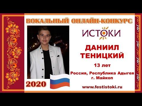 ДАНИИЛ ТЕНИЦКИЙ, 13 лет (Россия, Республика Адыгея, г. Майкоп).
