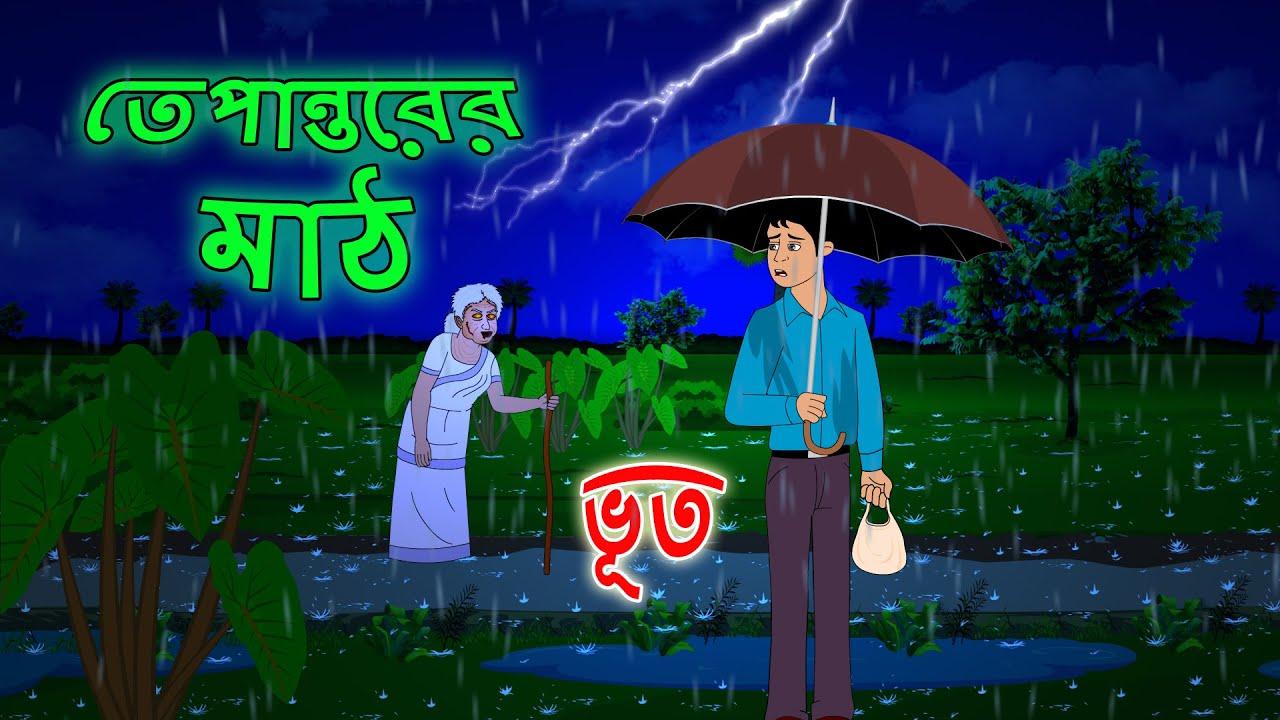Download তেপান্তরের মাঠ l বর্ষার রাতের কাহিনী l Bangla Bhuter Golpo l Ghost l Scary l Funny Toons Bangla