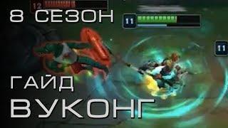 Вуконг Топ/Бот - Гайд (8 сезон) - League of Legends