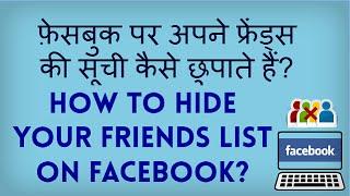 How to Hide your Facebook Friends List? Facebook Friend list ko kaise chhupate hain