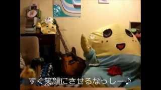 ニコ動から→http://www.nicovideo.jp/watch/sm21188977 ほぼ日Pです。 ふなっしー様のテーマ曲。オリジナルの歌詞で作成しました。 各種イベントなどでお使...