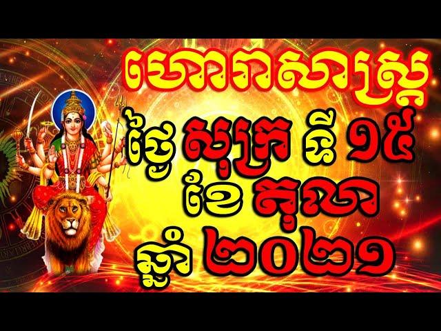 ហោរាសាស្ត្រប្រចាំថ្ងៃ សុក្រ ទី១៥ ខែតុលា ឆ្នាំ២០២១, Khmer Horoscope Daily by 30TV