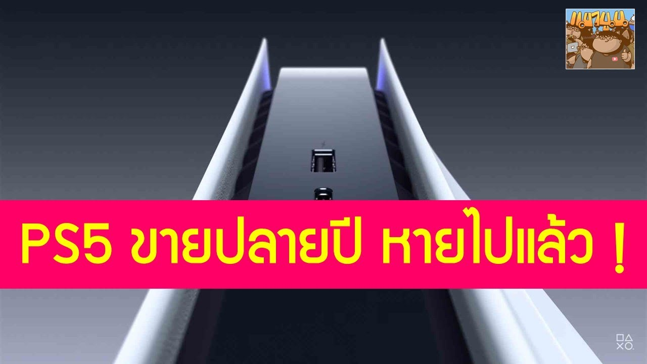 PS5 วางจำหน่ายปลายปี ถูกถอดออกไปแล้ว แล้วจะขายในไทยเมื่อไหร่ ?