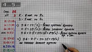 Страница 86 Задание 3 – Математика 3 класс Моро – Учебник Часть 1