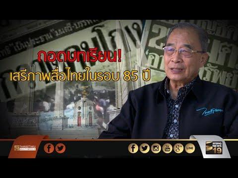 ย้อนหลัง ถอดบทเรียนเสรีภาพสื่อไทยในรอบ 85 ปี - Springnews
