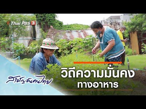 วิถีความมั่นคงทางอาหาร : สามัญชนคนไทย (7 ส.ค. 63)