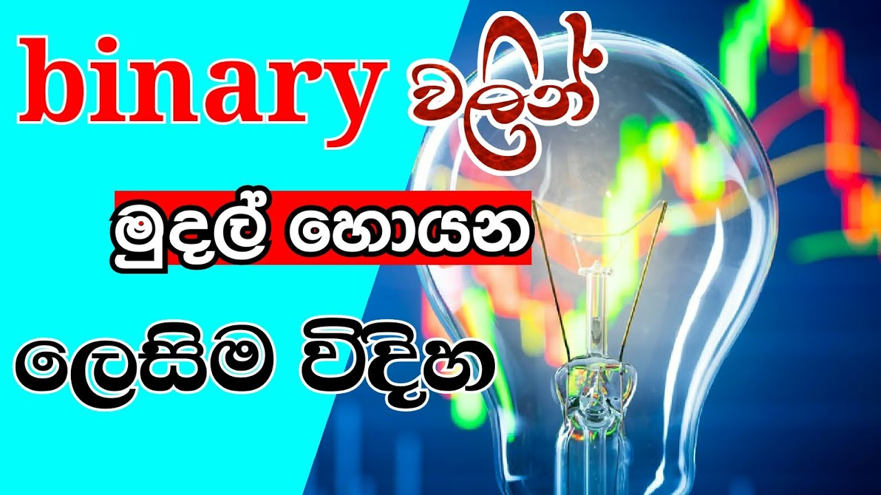 Forex and Binary Options Trading in Sinhala for Sri Lankans – blogger.com Free Sinhala Guide
