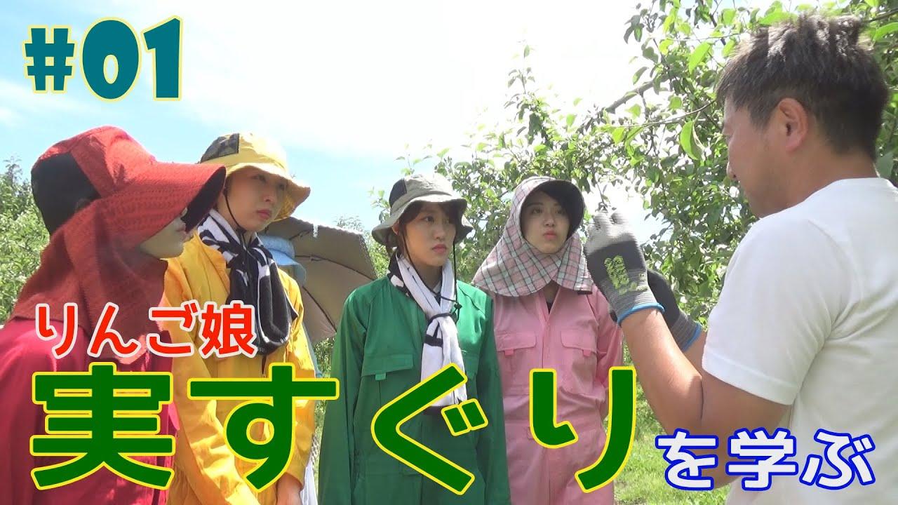 #1『RINGOMUSUMEの産地直送 日本最高!!』