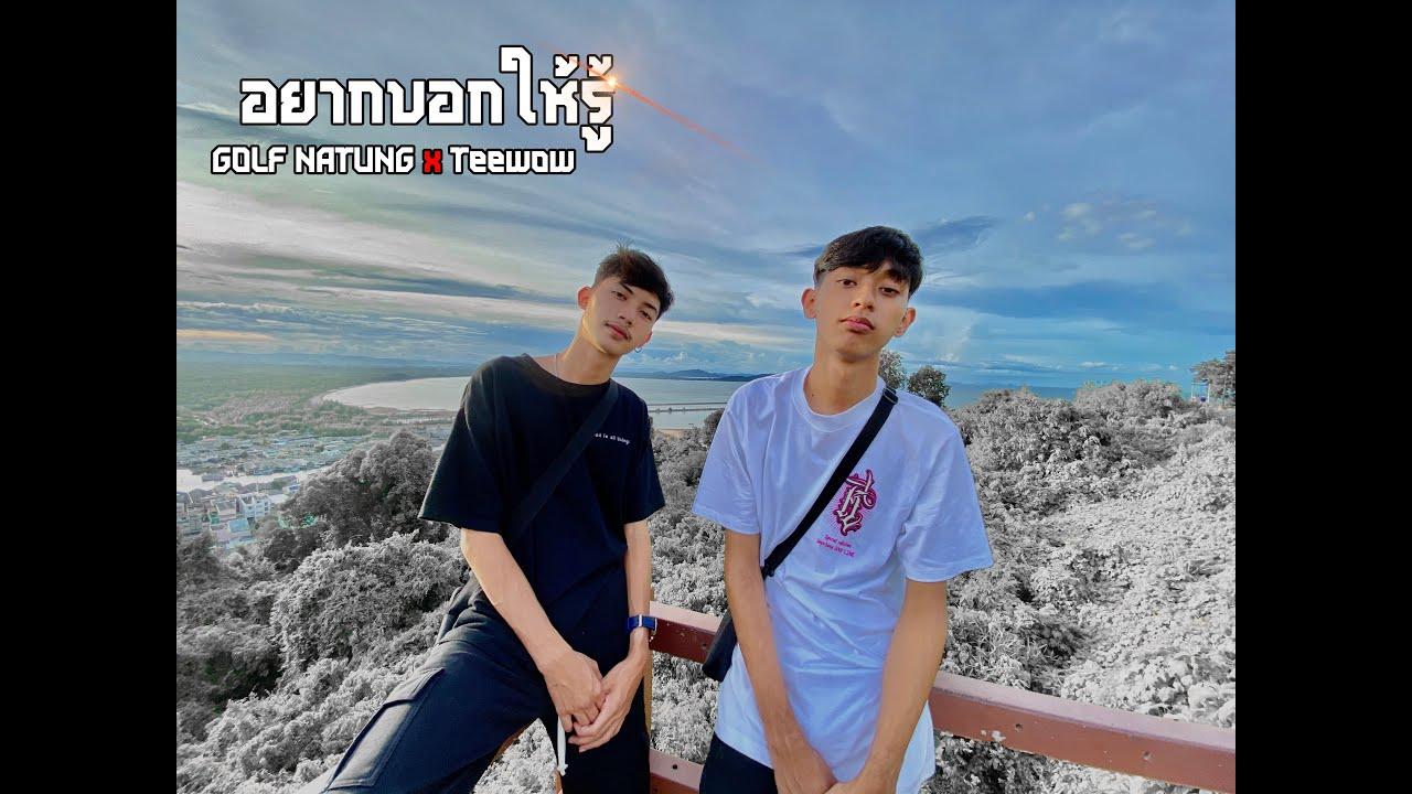 อยากบอกให้รู้ - GOLF NATUNG x TEEWOW [OFFICIAL MV] (Prod. Teewow)