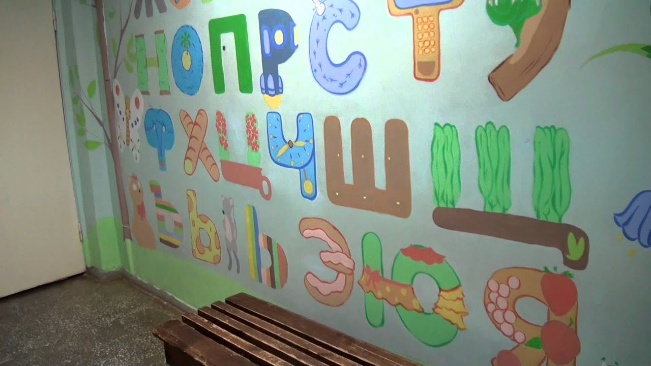 Алфавит на стену своими руками