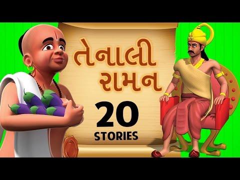 Moral Stories of Tenali Raman Collection     3D Moral Stories Gujarati