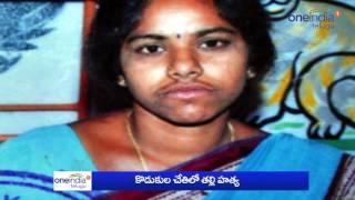 |  అక్రమ సంబంధం, తల్లిని చంపిన కొడుకు | Oneindia Telugu