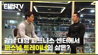 [체육인 인터뷰 2화] 강남 대형 피트니스 센터의 퍼스…
