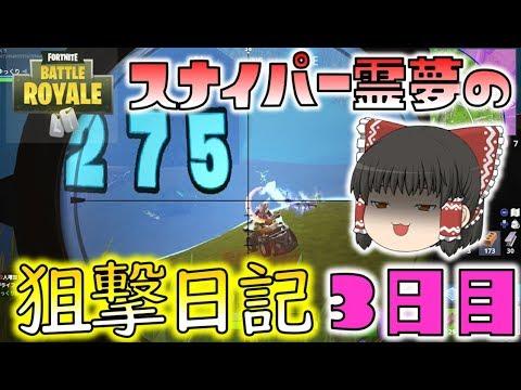 【Fortnite】スナイパー霊夢の狙撃日記:3日目【ゆっくり実況】