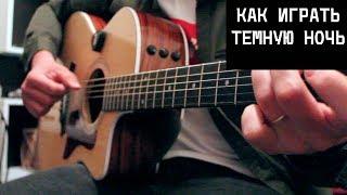 Темная ночь - Видео урок на гитаре (Как играть песню Марка Бернеса из к/ф